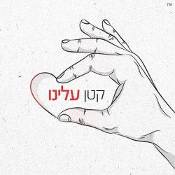 コロナ禍で希薄になりがちな人との繋がりをテーマに、イスラエルを代表するシンガー40人がコラボレーション