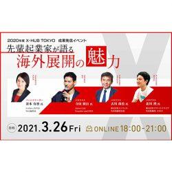 3/26(金)東京都主催「2020年度X-HUB TOKYOの成果発信イベント」オンライン開催