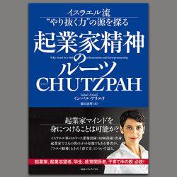 """軍のエリート諜報部隊出身、自身起業家で3人の男子の母親でもあるインバル・アリエリ著「起業家精神のルーツ CHUTZPAH イスラエル流""""やり抜く力""""の源を探る」発売"""