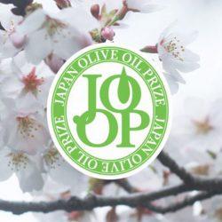 世界中のエキストラバージンオリーブオイルの頂点を決める国際的コンテスト「JOOP(ジャパン・オリーブ・オイル・プライズ)」
