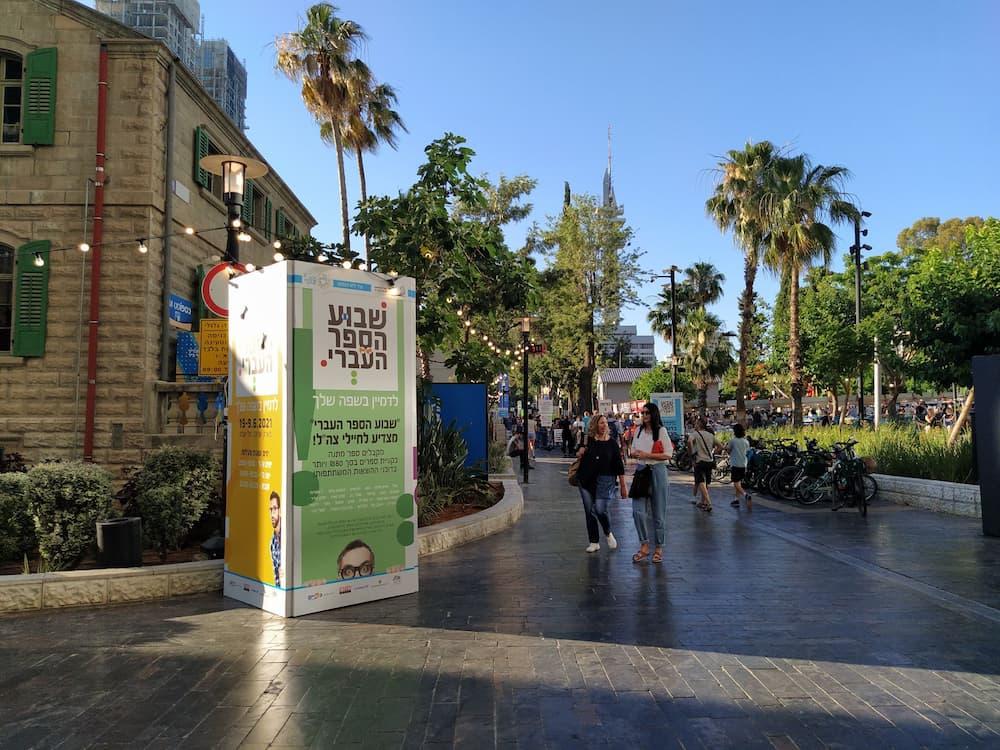イスラエルで開催されたブックフェアの様子